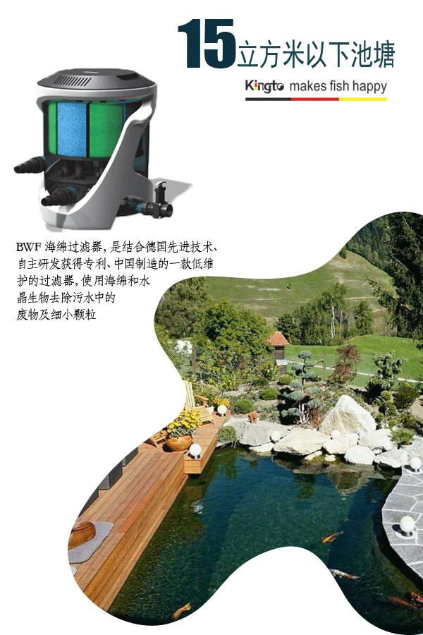 科图景观水处理设备